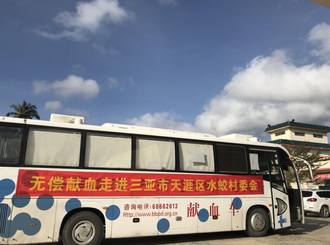 三亚市天涯区水蛟村委会组织无偿献血 总献血量3500毫升