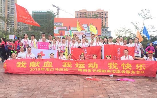 """海南省血液中心""""无偿献血 引领健康生活""""主题活动点燃2018海口马拉松"""
