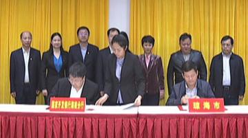 琼海市政府与国开行海南省分行签订开发性金融合作协议