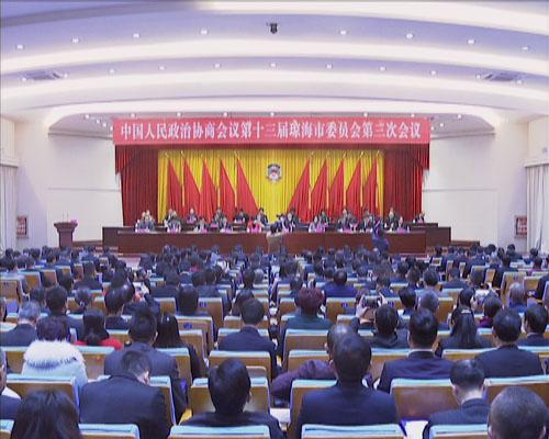 政协第十三届琼海市委员会第三次会议隆重开幕