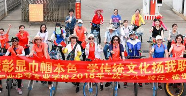 """琼海职专开展2018年""""庆三八""""骑行、徒步活动"""