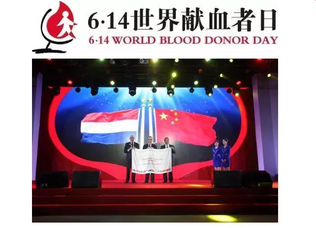 2018世界献血者日口号:为他人着想。捐献热血。分享生命。