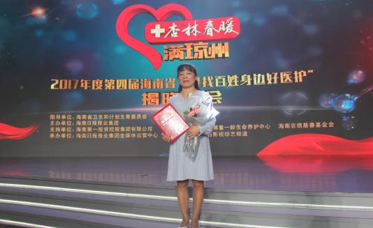 """海南省血液中心唐秋萍荣获""""2017年度海南十佳好医护""""提名奖"""