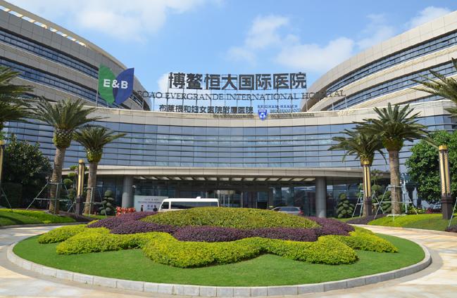 """实现中美医疗技术及服务水平的融合  世界顶级医疗机构""""授业""""博鳌恒大国际医院"""