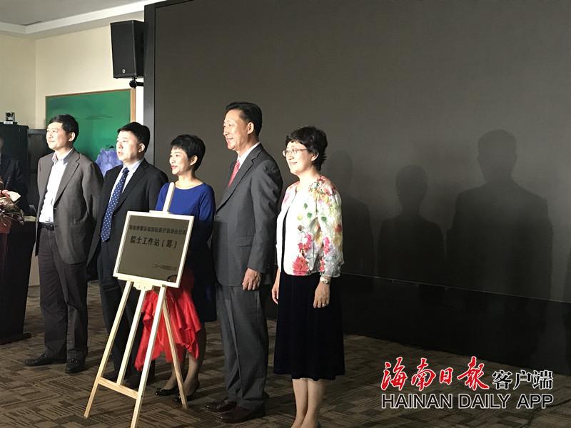 院士工作站落户博鳌乐城 将搭建开放共享的医疗科技创新平台