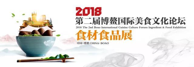 2018第二届博鳌国际美食文化论坛 食材食品展即将盛大开幕