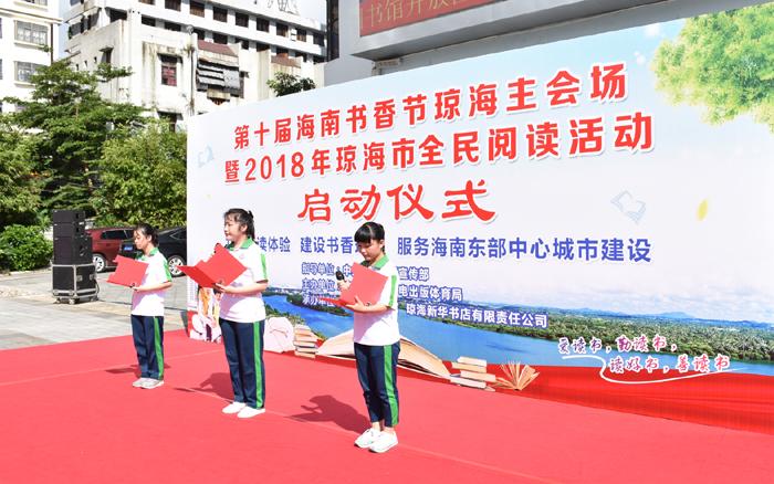 第十届海南书香节琼海会场暨2018年琼海市全民阅读活动启动