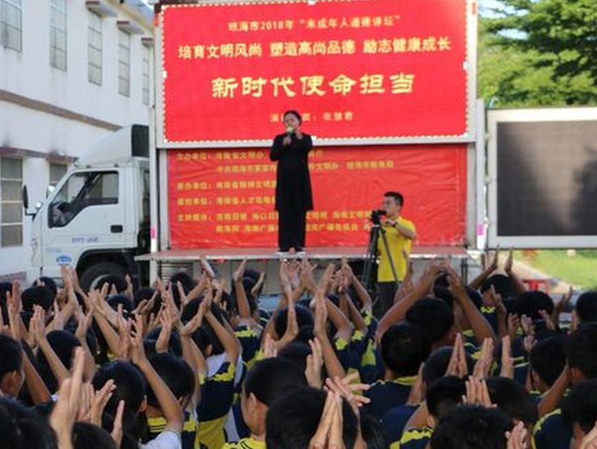 """温泉中学举行""""担当新使命,筑梦新时代""""海南省未成年人道德讲坛"""
