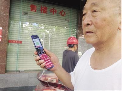 琼海七旬老人卖房遭遇蹊跷事 涉嫌漏缴税2.6万余元被追查