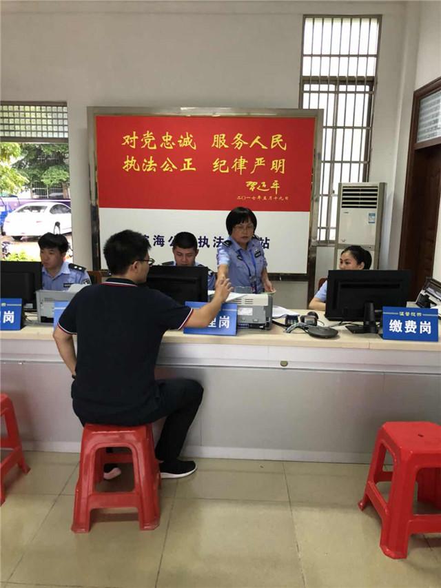 琼海交警温馨提示:博鳌滨海公安执法服务站新增办理多项交管业务