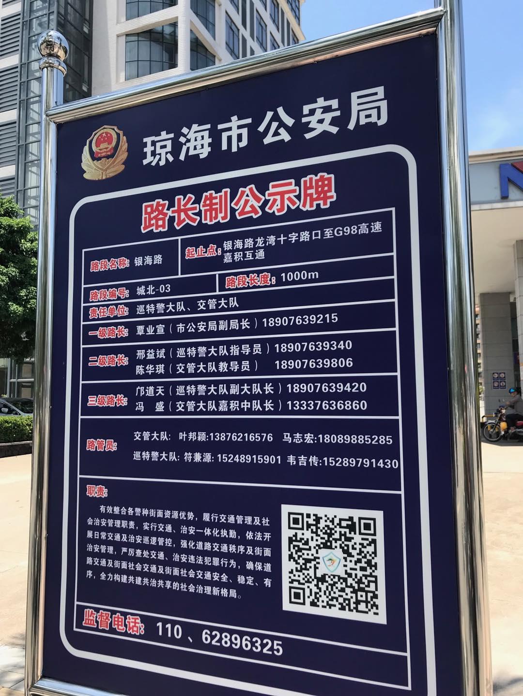 """琼海市公安局推进""""路长制""""+""""地网工程""""勤务新模式取得良好成效"""
