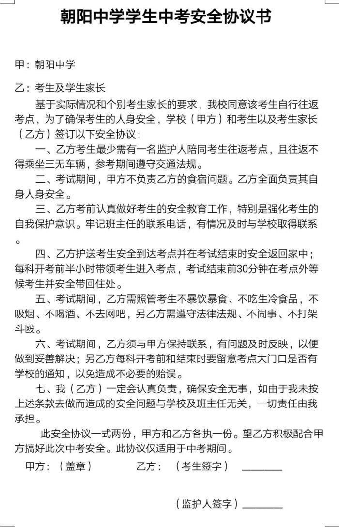 朝阳中学2018届情系中考 温暖送考系统活动