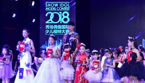 2018秀场偶像国际少儿模特大赛琼海总决赛惊艳落幕