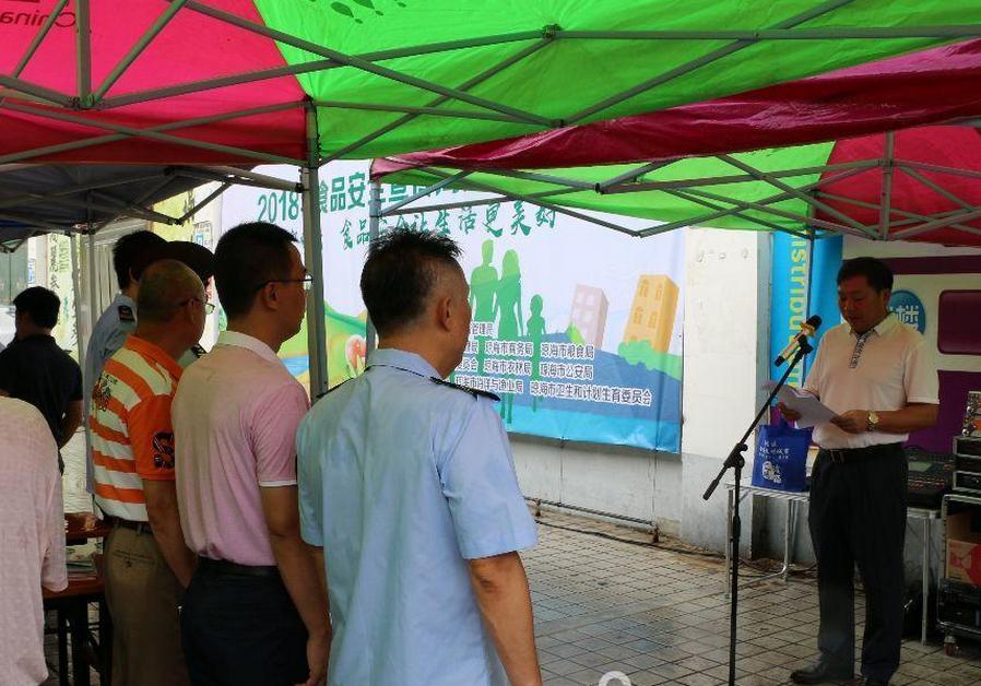 琼海市启动2018年食品安全宣传周活动