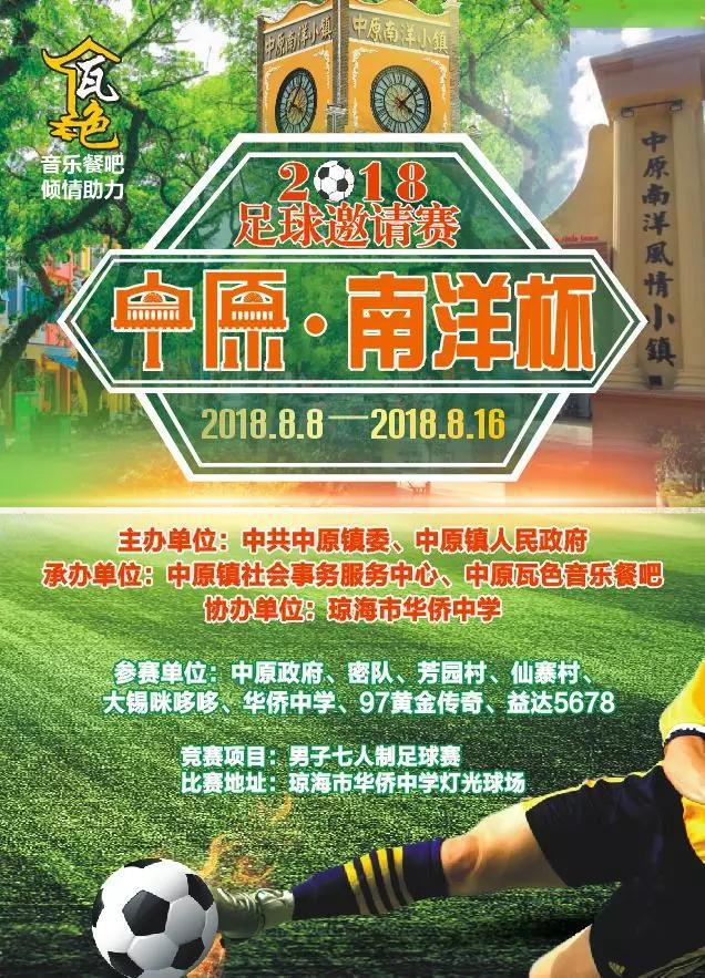 """2018中原""""南洋杯""""足球邀请赛8月8日-8月16日举行"""