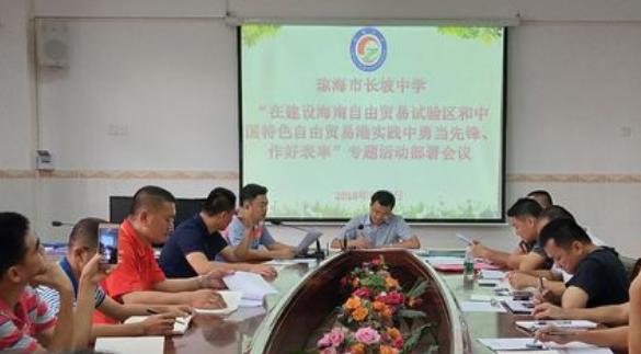 """长坡中学召开""""勇当先锋、作好表率""""专题活动动员部署大会"""