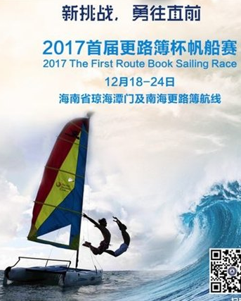 不怕风浪 扬帆起航 | 2017首届更路簿杯帆船赛日程安排