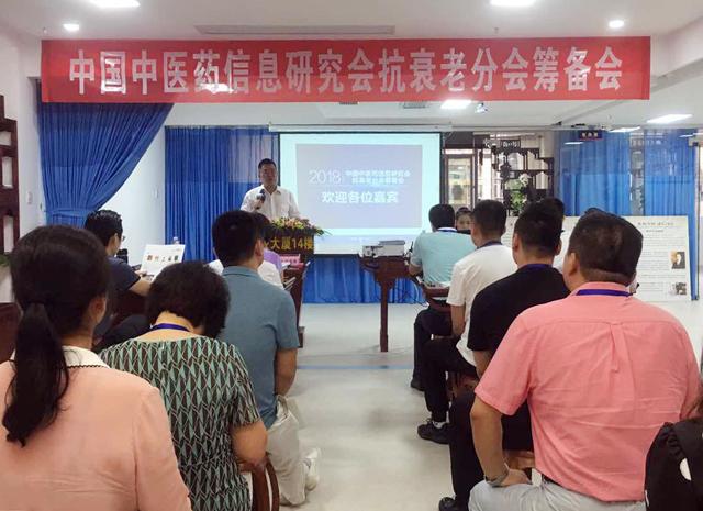 2018中国中医药信息研究会抗衰老分会筹备会在海口召开
