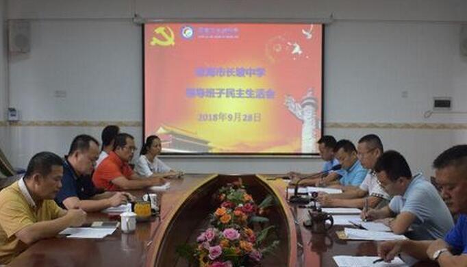 长坡中学召开领导班子民主生活会