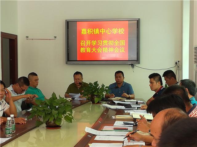 嘉积镇中心学校400多教职员工掀起学习贯彻全国教育大会精神热潮