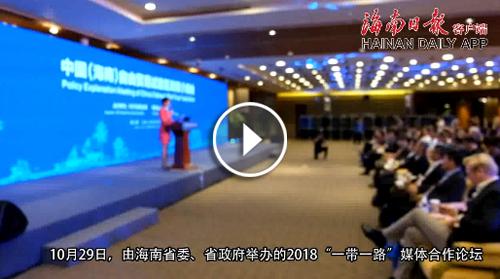 """2018""""一带一路""""中国(海南)自贸区政策介绍会举行"""