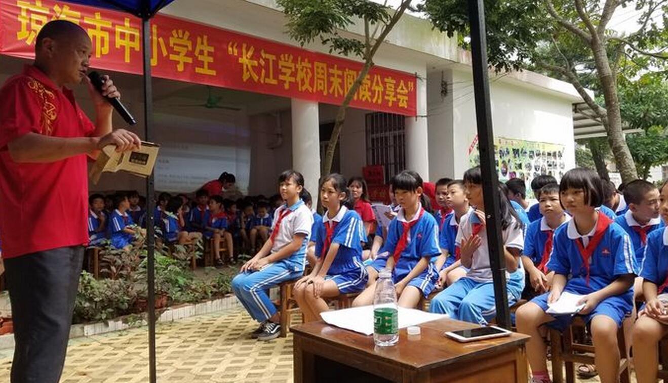 """琼海市中小学""""长江学校周末读书分享会""""如期举行"""
