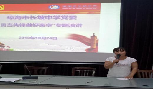 """长坡中学关于开展""""勇当先锋、做好表率""""演讲比赛"""
