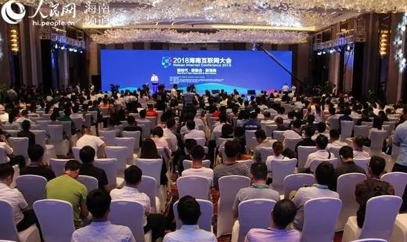 2018海南互联网大会隆重举行