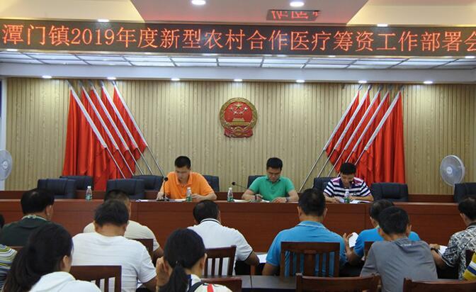 潭门镇召开2019年度新农合筹资工作部署会议