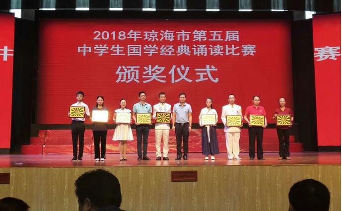 朝阳中学荣获2018年琼海市第五届中学生国学经典诵读比赛一等奖