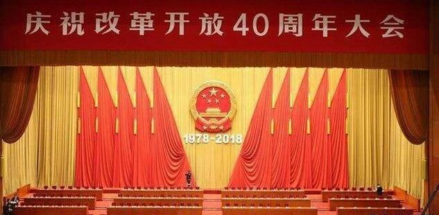 琼海市长江学校组织收看庆祝改革开放40周年大会直播