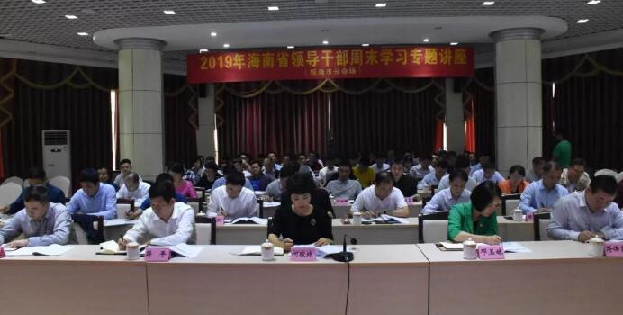 2018年海南省领导干部第三场周末学习专题讲座举行 我市设分会场收看收听实况