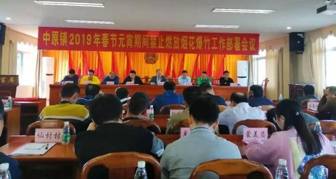 中原镇召开2019年春节元宵期间禁止燃放烟花爆竹工作会议