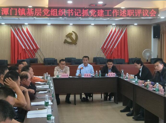 潭门镇召开2018年度基层党组织书记 抓党建工作述职评议会议