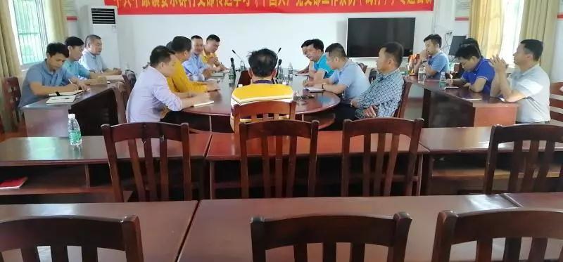 市人大常委会副主任吴坚强到中原镇主持召开九曲生态公园项目推进会