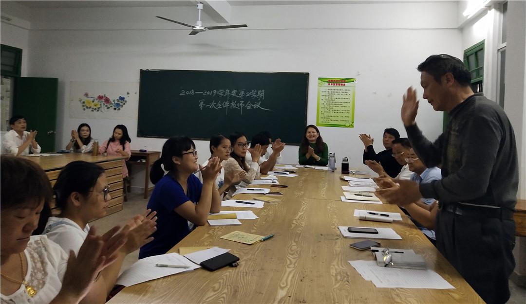 长江学校召开2019年春季开学第一次全体教师会议