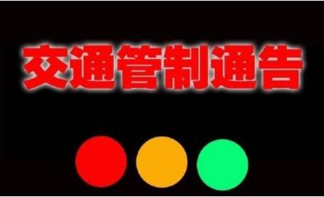 琼海市公安局关于博鳌亚洲论坛2019年年会期间实施道路交通管制的通告