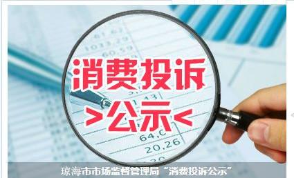 琼海市市场监督管理局发布2019消费投诉信息公示(三)