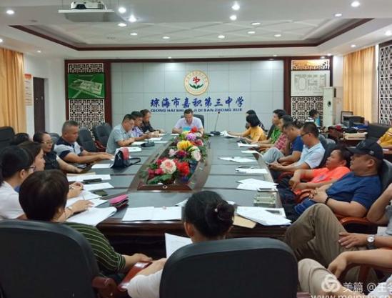 琼海市嘉积第三中学召开教研组长工作会议