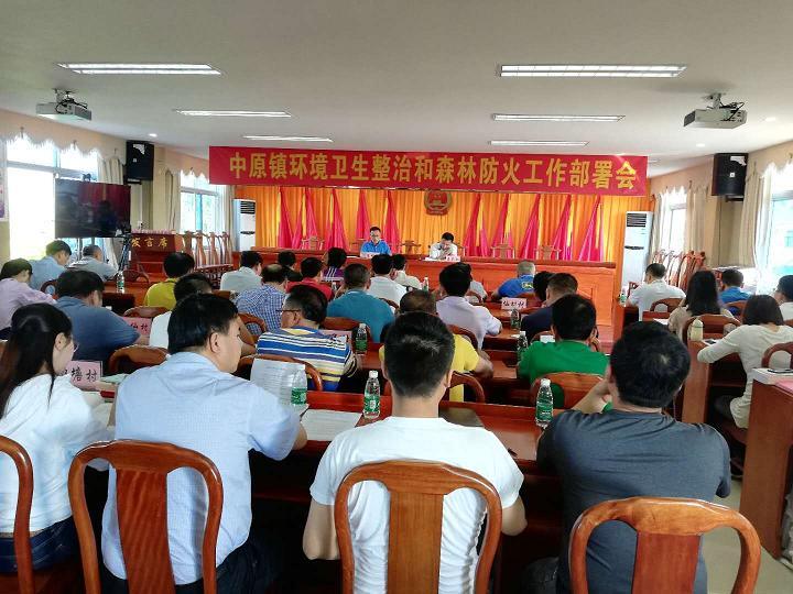 中原镇组织召开2019年环境卫生整治和森林防火工作部署会