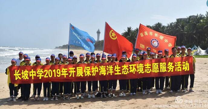 长坡中学开展2019保护海洋生态环境主题志愿服务活动