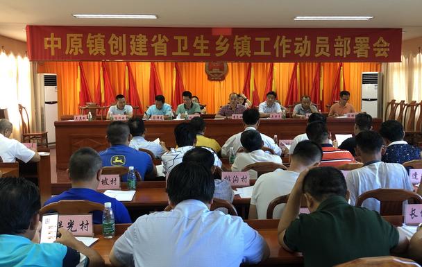中原镇召开创建省级卫生镇动员部署会