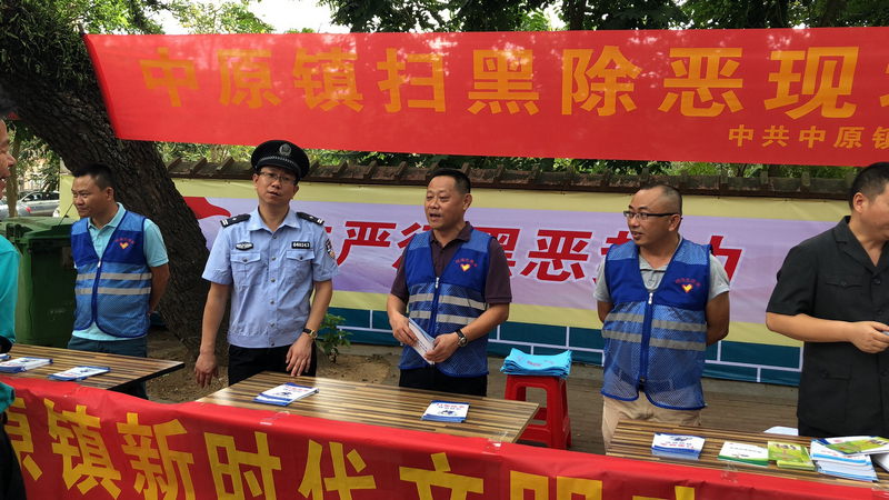 中原镇新时代文明实践志愿者开展扫黑除恶法治宣传活动