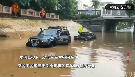 皮卡车不听指挥被困积水 琼海公安交警火速相救