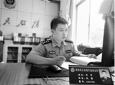 """琼海:夺刀救人民警""""一岗多职"""",主管户籍业务也跑外勤"""