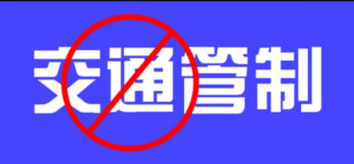 """琼海市公安局关于""""奔跑海南"""" 2019环岛全民健跑(琼海站)活动交通管制的通告"""
