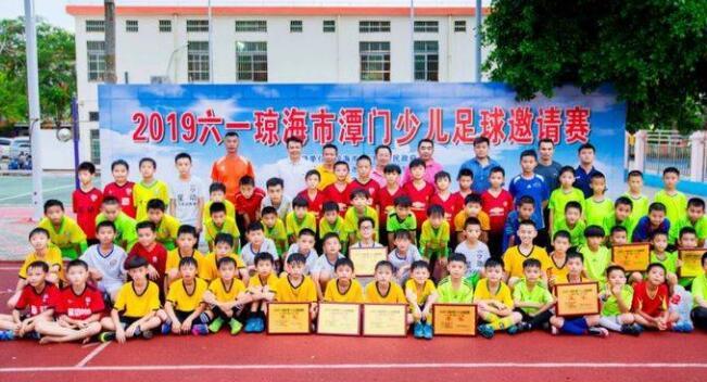 琼海市潭门镇举行2019少儿足球邀请赛