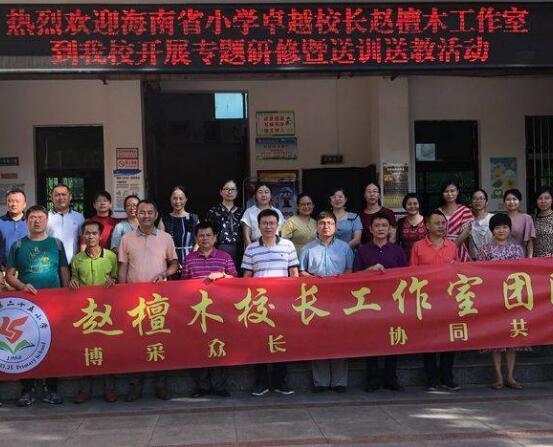 塔洋镇中心学校承办海南省小学卓越校长赵檀木工作室专题研修活动