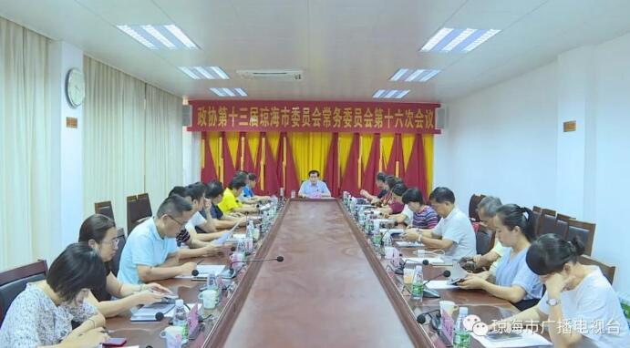 政协第十三届琼海市委员会常务委员会第十六次会议召开
