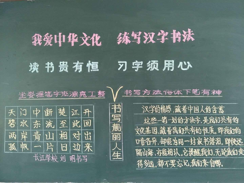 长江学校开展硬笔书法兴趣课活动